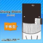 docomo Disney Mobile N-03E 手帳型スマホケース 355 くじら