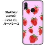 ファーウェイ nova3 PAR-LX9 ハードケース カバー YJ180 苺 いちご かわいい おしゃれ フルーツ 素材クリア UV印刷