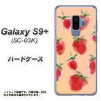 ギャラクシー S9プラス SC-03K ハードケース カバー YJ179 いちご 苺 かわいい フルーツ おしゃれ 素材クリア UV印刷
