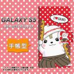 docomo GALAXY S5 SC-04F / SCL23   手帳型スマホケース CA831 さのまると水玉 赤