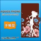 docomo AQUOS PHONE SH-01D 手帳型スマホケース 110 ハイビスカスと少女