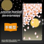 docomo AQUOS PHONE SH-01D 手帳型スマホケース 136 満月と夜桜