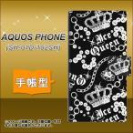 docomo AQUOS PHONE SH-01D 手帳型スマホケース 187 ゴージャス クラウン