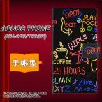 docomo AQUOS PHONE SH-01D 手帳型スマホケース 284 カジノ