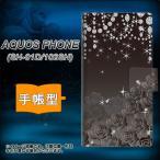 docomo AQUOS PHONE SH-01D 手帳型スマホケース 327 薔薇とダイヤモンド