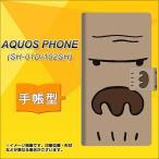 docomo AQUOS PHONE SH-01D 手帳型スマホケース 352 ごりら