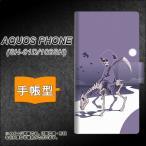 docomo AQUOS PHONE SH-01D 手帳型スマホケース 360 お疲れの死神