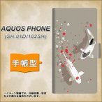 docomo AQUOS PHONE SH-01D 手帳型スマホケース 367 よりそう鯉