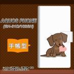 docomo AQUOS PHONE SH-01D 手帳型スマホケース 394 i-love-ダックス