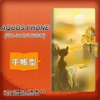 docomo AQUOS PHONE SH-01D 手帳型スマホケース 400 たそがれの猫