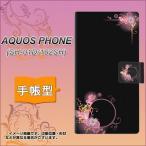 docomo AQUOS PHONE SH-01D 手帳型スマホケース 437 華のフレーム