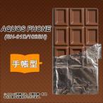 docomo AQUOS PHONE SH-01D 手帳型スマホケース 451 板チョコ