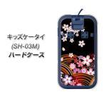 docomo キッズケータイ SH-03M ハードケース カバー 1237 和柄 夜桜の宴 素材クリア UV印刷