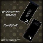 アクオス ケータイ SH-06G SH-06G ハードケース カバー 398 黒ネコ 素材クリア UV印刷