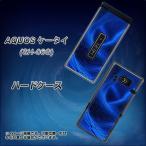 アクオス ケータイ SH-06G SH-06G ハードケース カバー 1302 ワープブルー 素材クリア UV印刷