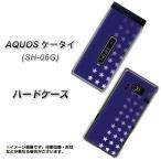 アクオス ケータイ SH-06G SH-06G ハードケース カバー IB911 スターライン 素材クリア UV印刷