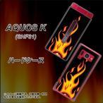 アクオスK SHF31 SHF31 ハードケース カバー 010 ファイヤー 素材クリア UV印刷