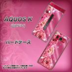 アクオスK SHF31 SHF31 ハードケース カバー 1182 ピンクのバラに誘われて 素材クリア