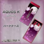 アクオスK SHF31 SHF31 ハードケース カバー 1223 紫に染まる月と桜 素材クリア UV印刷