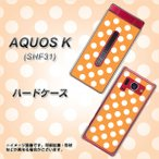アクオスK SHF31 SHF31 ハードケース カバー 1353 ドットビッグ白オレンジ 素材クリア UV印刷