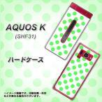 アクオスK SHF31 SHF31 ハードケース カバー 1358 ドットビッグ緑白 素材クリア UV印刷
