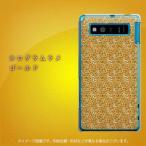 アクオスフォンSERIE SHL21 ハードケース カバー 1337 ホログラムラメ ゴールド 素材クリア UV印刷