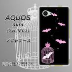ショッピング楽天 楽天モバイル アクオスミニ SH-M03 TPU ソフトケース やわらかカバー AG809 こうもりの王冠鳥かご(黒×ピンク) 素材ホワイト