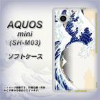 ショッピング楽天 楽天モバイル アクオスミニ SH-M03 SH-M03 TPU ソフトケース やわらかカバー VA868 白波と富士山(横) 素材ホワイト UV印刷