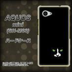 ショッピング楽天 楽天モバイル アクオスミニ SH-M03 ハードケース カバー 398 黒ネコ 素材クリア UV印刷