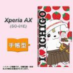 docomo Xperia AX SO-01E  手帳型スマホケース CA835 さのまるといちご