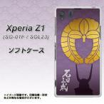 エクスペリア Z1 SO-01F TPU ソフトケース やわらかカバー AB818 石田三成 素材ホワイト UV印刷