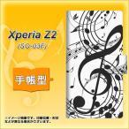 docomo Xperia Z2 SO-03F 手帳型スマホケース 260 あふれる音符