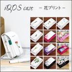 ショッピングアイコス ケース アイコスケース 花印刷 iQOSケース チューリップ バラ マーガレット アイコス 新型 2.4 Plus 対応 メール便送料無料
