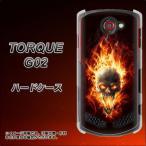 トルク G02 TORQUEG02 ハードケース カバー 649 燃え上がるドクロ 素材クリア UV印刷
