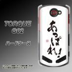 トルク G02 TORQUEG02 ハードケース カバー OE846 あっぱれ! 素材クリア UV印刷