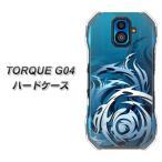 au トルク G04 ハードケース カバー 731 ドラゴンサークル 素材クリア UV印刷
