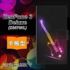ゼンフォン3 デラックス ZS570KL 手帳型スマホケース 615 光のレスポール 横開き