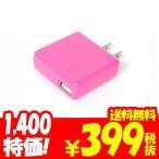 いろいろ使えるUSB-AC充電器OKWACU-SP01P(ピンク) オズマ