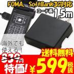 AC充電器 ACアダプター ガラケー 1.5m ブラック OKWAC-FO7K メール便 送料無料