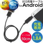 送料無料  充電ケーブル アンドロイド スマホ USBケーブル 充電 ECOモード セイフティ 50cm ブラック UC-ECO50K ゆうメール