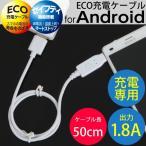 送料無料  充電ケーブル アンドロイド スマホ USBケーブル 充電 ECOモード セイフティ 50cm ホワイト UC-ECO50W ゆうメール
