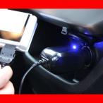 DC充電器 車載充電器 カーチャージャー 携帯充電器 車内充電 ID-FO01KS 送料無料