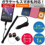 送料無料 DC充電器 車載充電器 カーチャージャー スマホ iPhone iPod アンドロイド ブラック ID-105K