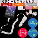 送料無料 DC充電器 車載充電器 カーチャージャー スマホ iPhone iPod アンドロイド ホワイト ID-105W