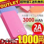 ショッピング携帯充電器 iPhone7/7Plus対応 モバイルバッテリー スマホ充電器 携帯充電器 スマホ Android対応 ピンク ILU30-SPC03PK 宅急便送料無料