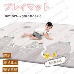 ベビープレイマット おしゃれ  防水  プレイマット 赤ちゃん  折り畳み式  ベビーマット クッション性 衝撃緩和 XPE素材 滑り止め 両面使用 ベビー用品