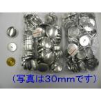 【別売の専用打ち具が必要です】平くるみボタン  ボタン金具のみ 18mm -20mm 100セット価格
