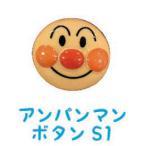 アンパンマン ボタン 13mm 3個入 AN001  S1 【KY】 稲垣