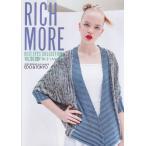 本 リッチモア ベストアイズコレクション vol.136 2020年春夏号 H610-136 【KY】 RichMore