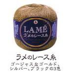 ラメのレース糸 #30 20g ダルマ 【KY】 サマーヤーン 春夏 毛糸 編み物 レース編み 30番